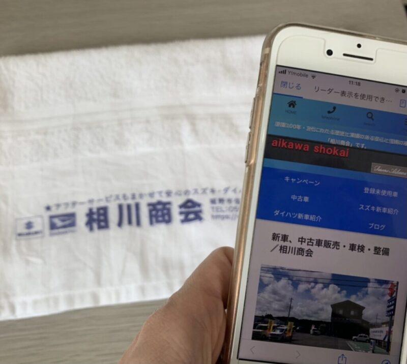 相川商会様の名入れタオルのQRコードを読み込めました