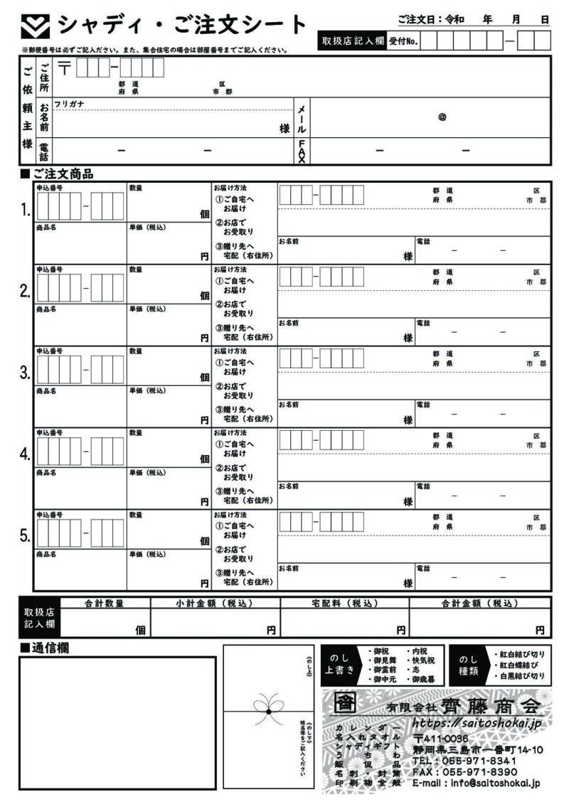 【齊藤商会】シャディ・ご注文シート